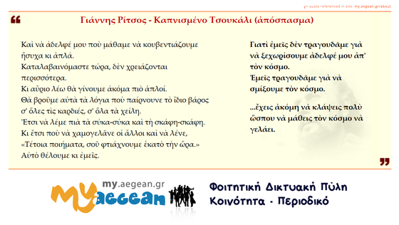 MYAEGEAN-about_Quote_GiannisRitsos