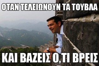 Tsipras-in-China-4
