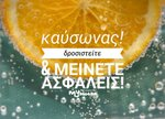 CARD_myaegean_fruit_staycool_stayfresh_summergeddon_summer