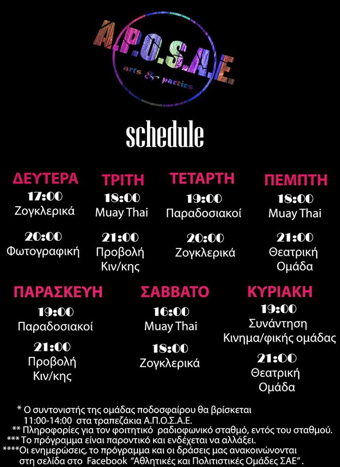 poster_omades_programma