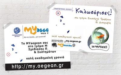 fresman-welcome posters - MyAegean - University of the Aegean