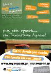 Poster myAegean2008 - Pinakas Nea Xronia