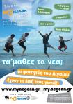 Poster myAegean2008 - Jump for joy