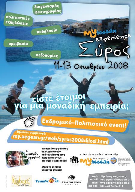 αφίσα εκδρομικού-πολιτιστικού 3μερου event στη Σύρο, Οκτώβριος 2008