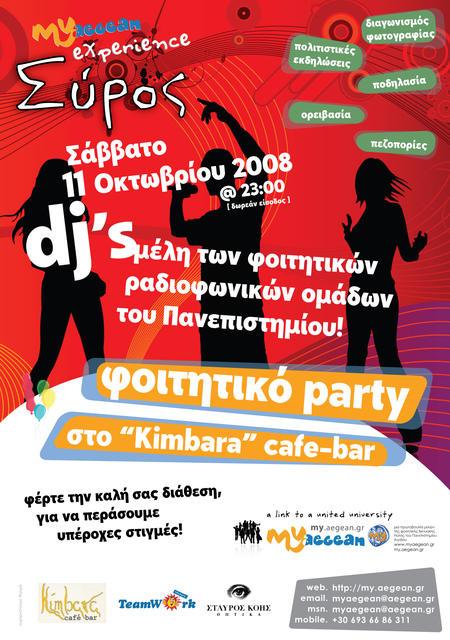 αφίσα party στα πλαίσια του εκδρομικού-πολιτιστικού 3μερου event στη Σύρο, Οκτώβριος 2008