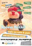 Poster myAegean2008 - Xmas Wishes