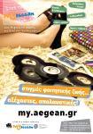 Poster myAegean2009 - afisa Relax Music Times