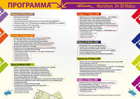 Πρόγραμμα Πολιτιστικής Εβδομάδας - Λέσβος 2009
