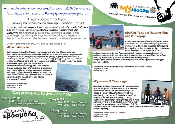 myaegean 2009 poli FLYER - movie programme