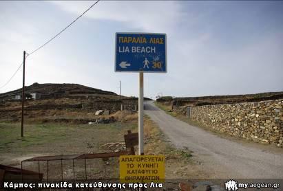 Πινακίδα κατεύθυνσης προς Λια