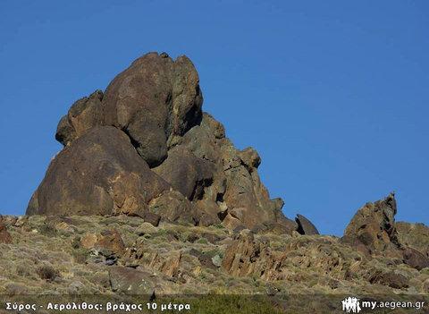 Αερόλιθος - βράχος 10 μέτρων