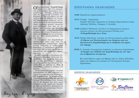 Εκδήλωση στη Σύρο για τον Κωνσταντίνο Καραθεοδωρή - ΠΡΟΓΡΑΜΜΑ