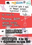 MEET-UPs myaegean - 2010+2011 Xmas-3 -- thessaloniki