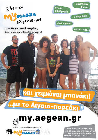 Poster myAegean2011 -- WinterSwimmers
