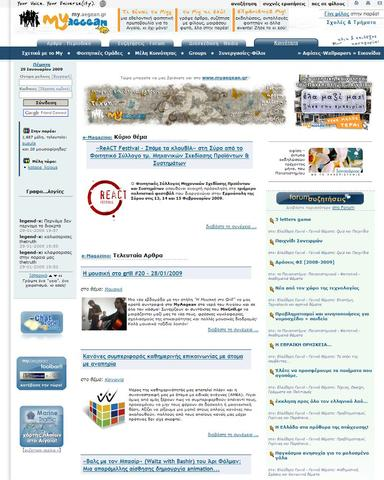 MyAegean site screenshot 2009-01-29