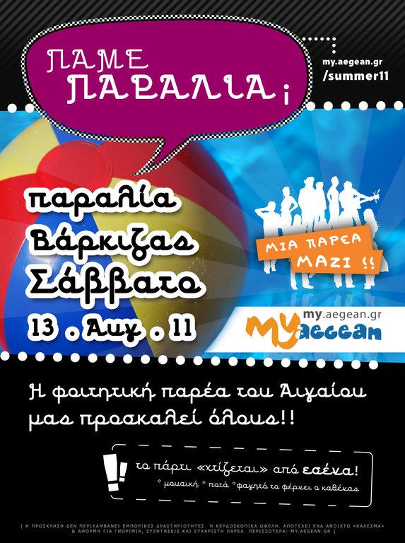 μινι-κάλεσμα για μπάνιο + beach party // 13 Αυγ @ Αθήνα