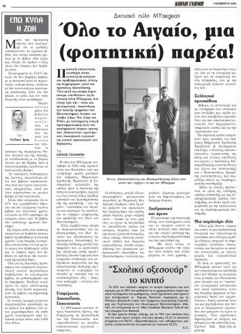 koinignomi 2005_11_01 page10