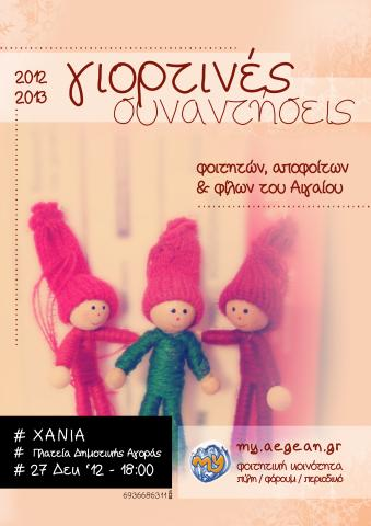 POSTER 2012 MYAEGEAN Meetings - CHANIA meetup
