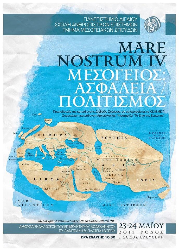 Ημερίδα Mare Nostrum IV - Μεσόγειος: Ασφάλεια - Πολιτισμός