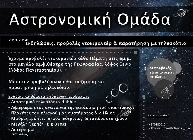 astronomiki-omada-poster--by-YannisAp_2