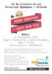 myaegean xmas meetup volos 2-Jan-2014