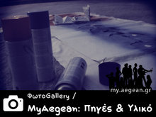 MyAegean team: resources - meetings - about - info