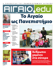 AIGAIO.edu Newspaper - Issue 2