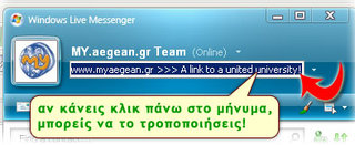 change-pm-MSN-Live-Messenger_1