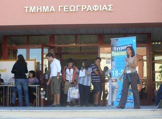 εγγραφές πρωτοετών 2008 - Μυτιλήνη, Λόφος, τμ. Γεωγραφίας