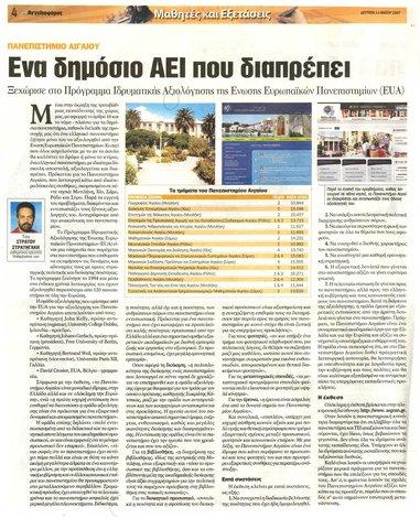 άρθρο εφημερίδα Αγγελιοφόρος Πανεπιστήμιο Αιγαίου