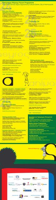 AnimaSyros 2.0 Festival - Πρόγραμμα Forum - Πέμπτη 24 ως Παρασκευή 25 Σεπτεμβρίου