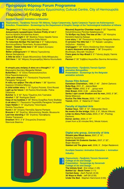 AnimaSyros 2.0 Festival - Πρόγραμμα Forum - Αναλυτικά Παρασκευή 25 Σεπτεμβρίου