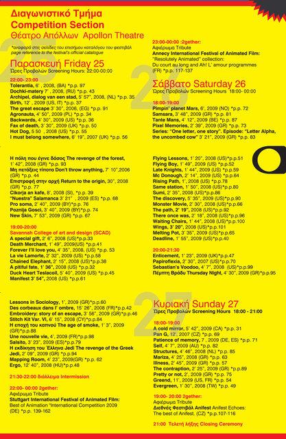 AnimaSyros 2.0 Festival - Πρόγραμμα Διαγωνιστικού Τμήματος - Παρασκευή 25, Σάββατο 26, Κυριακή 27 Σεπτεμβρίου