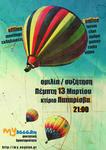 MyAegean eXperience - Mytilene Poster Meeting 13Mar2008