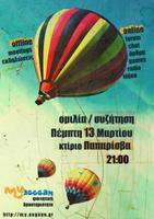 MyAegean eXperience - Mytilene Poster - Meeting 13Mar2008