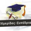 Ημερίδες - Συνέδρια - Ακαδημαϊκές Εκδηλώσεις