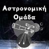 [ΛΕΣΒΟΣ] Αστρονομική Ομάδα