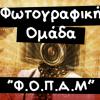 [ΛΕΣΒΟΣ] Φωτογραφική Ομάδα Μυτιλήνης