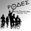 [ΛΕΣΒΟΣ] Ποδηλατική Ομάδα «ΡΟΔΕΣ»