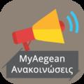 ΣΤΗΛΗ: Ανακοινώσεις MyAegean