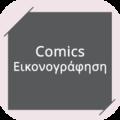 ΣΤΗΛΗ: Comics - Εικονογράφηση