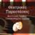 Θεατρικές Παραστάσεις φοιτητικών ομάδων στο Αιγαίο - Ρόδος, Λέσβος, Χίος