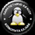 FOSS - Ελεύθερο Λογισμικό / Λογισμικό ανοιχτού κώδικα