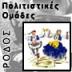 [ΡΟΔΟΣ] Ομάδα Παραδοσιακών Χορών