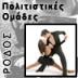 [ΡΟΔΟΣ] Ομάδα Λάτιν Χορού