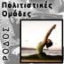 [ΡΟΔΟΣ] Ομάδα Yoga