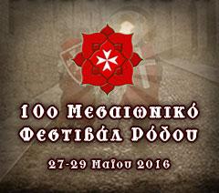 Μεσαιωνικό Φεστιβάλ Ρόδου - Medieval Rose Festival Rhodes
