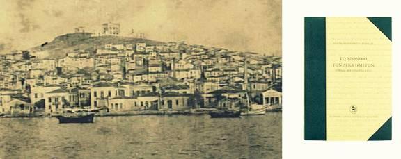 Εικόνα 6: Παλιά φωτογραφία του Αϊβαλίου από το βιβλίο «Το χρονικό των δέκα ημερών-Αιβαλί 1922» της Αγάπης Μολυβιάτη Βενέζη.