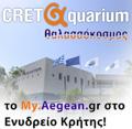 Ενυδρείο Κρήτης «CretAquarium»