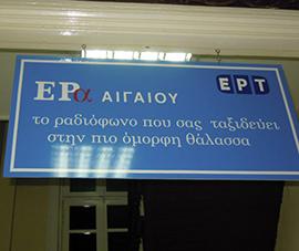ΕΡΤ - ΕΡα Αιγαίου 2013